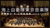 [インタビュー] こんな引き出しがあったなんて——東京音楽隊・手塚裕之隊長&三宅由佳莉が語る『ブラバン・ヒーローズ』