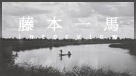 [インタビュー] 音楽の言語を探すという感覚——藤本一馬、4thアルバム『Flow』を語る