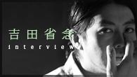 [インタビュー]<br />はじめて聴く音楽=あたらしい音楽——吉田省念が築いた『黄金の館』