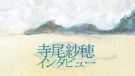 [インタビュー]<br />清々しい春風に乗ってふたたび届けられたあの歌声──寺尾紗穂が約1年ぶりに3rdアルバムを発表