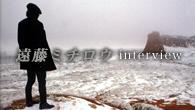 [インタビュー]<br />遠藤ミチロウ メジャー・デビュー25周年記念BOX『飢餓々々帰郷』を語る!