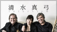 """[インタビュー]<br />今や父娘のような関係——トロンボーン奏者の清水真弓、2ndアルバムは""""夢の師弟共演"""""""