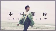[インタビュー]<br />自分に対してのメッセージ・ソング——中村雅俊、53枚目のシングル「ならば風と行け」リリース