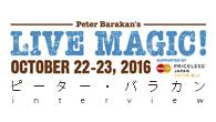 """[インタビュー]<br />""""心に残る""""出会いの場所——ピーター・バラカン、音楽フェス〈LIVE MAGIC!〉を語る"""