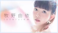 [インタビュー]<br />想像の余白を大事に——牧野由依、矢野博康を再びプロデューサーに迎えた新曲発表