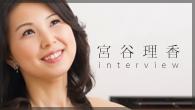 [インタビュー]<br />今日より明日はもっと上手になっていたい——ピアニストの宮谷理香、デビュー20周年を迎えたその思い