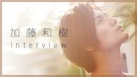 """[インタビュー]<br />吐息ひとつを取ってもいろんな種類がある——歌手デビュー10周年を迎えた加藤和樹の""""声""""の魅力"""