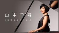 [インタビュー]<br />山中千尋、ラズロ・ガードニーと挑む「2台のピアノによるコンテンポラリー・ジャズ」を語る