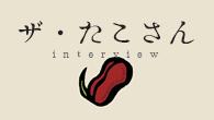[インタビュー]<br />10曲入りで約31分──唯一無二のジャパニーズ・ソウル・ミュージック、ザ・たこさん『カイロプラクティック・ファンク No.1』