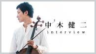 """[インタビュー]<br />演奏には""""情感""""が必要——チェリストの中木健二が奏でるJ.S.バッハの『無伴奏チェロ組曲』全曲"""