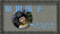 [インタビュー]<br />【Special】 自分の中にある濃い部分を濃いままに表現したい──原田郁子、会心の2ndソロ・アルバム『ケモノと魔法』完成!