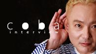 """[インタビュー]<br />最後はいつも""""?""""ですから——デビュー25周年のcoba、新作『coba?』で挑んだ原点回帰"""