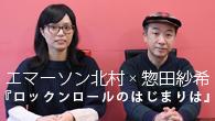 [インタビュー]<br />エマーソン北村 × 惣田紗希『ロックンロールのはじまりは』対談——古い本みたいに朽ちてゆくような