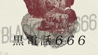 [インタビュー] 鼎談『Accumulation』——黒電話666 × 那倉太一(ENDON) × 西山伸基(soup) × 平野Y([...]dotsmark)