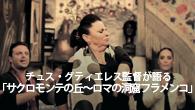 """[インタビュー] すでに""""魂""""は失われてしまった——チュス・グティエレス監督自身が語る「サクロモンテの丘〜ロマの洞窟フラメンコ」"""