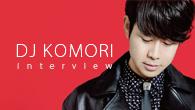 """[インタビュー]<br />生き残るのは""""自分の哲学""""を持っている人 キャリア20周年を迎えたDJ KOMORIが初のベスト・アルバムを発表"""
