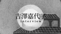 """[インタビュー] 今まででいちばん""""物語""""だけど、いちばん""""自分""""だと言える 吉澤嘉代子『屋根裏獣』"""
