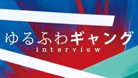 """[インタビュー] どこかで""""つながっている""""3人 ゆるふわギャングが描く、未来の自分たち"""