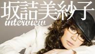 [インタビュー]<br />才気溢れるシンガー・ソングライター 坂詰美紗子がミニ・アルバム『恋の誕生日』でメジャー・デビュー!