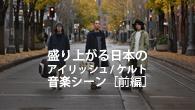 [インタビュー] 盛り上がる日本のアイリッシュ / ケルト音楽シーン[前編] インタビュー: 豊田耕三(O'Jizo)