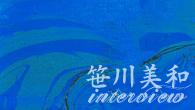 [インタビュー]<br />優雅な空気感と、深遠な世界観を持つ楽曲の数々——笹川美和がミニ・アルバム『miwaBLUE』を発表