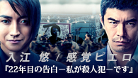 [インタビュー]<br />主演俳優と主題歌は映画の顔——入江 悠監督と感覚ピエロが語る映画『22年目の告白−私が殺人犯−です』