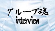 """[インタビュー]<br />""""ぱつんぱつん""""に盛りだくさんな、グループ魂のニュー・アルバムが完成!"""
