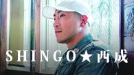 [インタビュー]<br />たまには母ちゃんにみたらし団子を買ってかったりしぃや!——SHINGO★西成が3年をかけて辿り着いた『ここから・・・いまから』