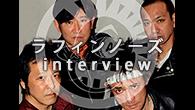"""[インタビュー]<br />今のラフィンノーズは超おもしろい——""""50代のラフィンロール""""を体現した新作『50's ROLL』"""