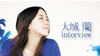 [インタビュー]<br />豊潤な歌声で魅了するジャズ・ヴォーカリスト 大城 蘭が、アルバム『LAN』でデビュー!