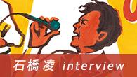 """[インタビュー]<br />深くて豊かな音楽を目指した""""名盤"""" 石橋 凌『may Burn!』"""