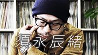 [インタビュー]<br />便利で何でも手に入る時代だからこそ必要なこと——須永辰緒が導くジャズ最前線