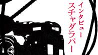 """[インタビュー]<br />久々にストレートな""""スチャ的物語""""が展開された、スチャダラパーのニュー・シングル「ライツカメラアクション」"""