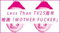 """[インタビュー] Less Than TV25周年 大石規湖監督が記録した""""ある家族""""の日常、ドキュメンタリー映画「MOTHER FUCKER」"""