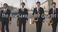 [インタビュー]<br />サクソフォン四重奏を知らないかたにも素晴らしさを伝えたい——The Rev Saxophone Quartetが追求する伝統とオリジナリティ