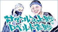 """[インタビュー]<br />""""いいっすよ""""から17年——サイプレス上野とロベルト吉野、ミニ・アルバム『大海賊』でメジャー・デビュー"""