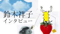 [インタビュー]<br />鈴木祥子 デビュー20周年! 初期4作+未発表ライヴ映像が収録されたボックス・セットが登場!!