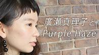 """[インタビュー]<br />(想像以上に)挙動不審!? 廣瀬真理子が総勢22人の""""ドリアンな奴ら""""を率いてアルバムをリリース"""