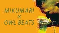 [インタビュー]<br />密接な関係性ありきの音楽 MIKUMARI×OWL BEATS『FINEMALT NO.7』