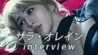 [インタビュー]<br />永遠に愛される曲を目指して——サラ・オレインが真価を発揮した『Cinema Music』
