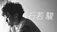 [インタビュー]<br />角銅真実&西田修大が語る石若 駿『Songbook2』