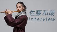 [インタビュー]<br />優しく奏でる篠笛で、安らぎにあふれた時間を——佐藤和哉が妹尾武と紡ぐ初のカヴァー・アルバム