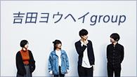 [インタビュー] 新しい風が吹いている——吉田ヨウヘイgroupが『ar』で目指したバンド・サウンド
