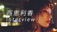 """[インタビュー]<br />西恵利香、2018年へ """"いつでもそこで歌ってる人でありたい"""""""
