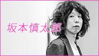 [インタビュー] スペシャルインタビュー 坂本慎太郎
