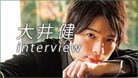 [インタビュー]<br />ソムリエのように、ピアノ音楽の楽しさを伝える——大井 健が初の映像作品『Piano Love The Movie』を発表
