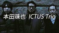 [インタビュー]<br />一音一音の美しさを目指して——本田珠也がICTUS Trioを始動