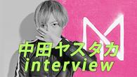 [インタビュー]<br />バラバラだったものを関連付ける、タグみたいな——中田ヤスタカ『Digital Native』