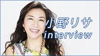 [インタビュー]<br />小野リサ〈ワールドツアー完璧MAP 世界を巡るコンサート〉に出演 ブラジルから日本にたどり着いたボサ・ノヴァの旅