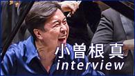 [インタビュー]<br />小曽根 真 既存の概念を打ち壊すのではなく、共存するイメージで—— ニューヨーク・フィルハーモニックと共演した『ビヨンド・ボーダーズ』